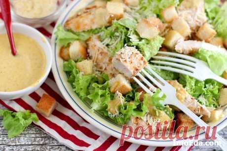 Салат «Цезарь» с курицей: классический рецепт | InfoEda.com
