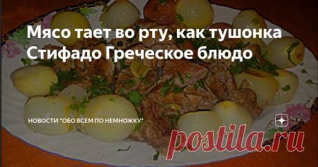Мясо тает во рту, как тушонка Стифадо Греческое блюдо Мясо тает во рту, как тушонка  Стифадо Греческое блюдо Простое в приготовлении и очень вкусное греческое блюдо. Мясо томлёное в духовке с луком.