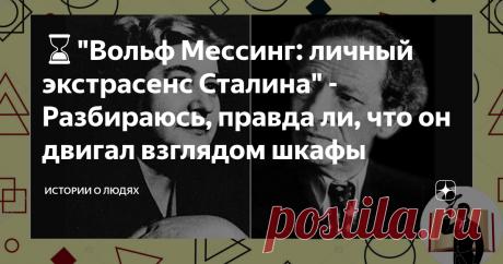 """⌛""""Вольф Мессинг: личный экстрасенс Сталина"""" - Разбираюсь, правда ли, что он двигал взглядом шкафы Информация об этом человеке противоречивая. Кто-то верит в его необычайные возможности. Кто-то напрочь все опровергает. Лично мне говорил человек, побывавший на концерте Вольфа Мессинга, что стал свидетелем того, как этот уникум силой мысли двигал шкаф. Правда, подтверждения подобному в интернете я не нашел, но разве все у гениев запротоколировано? Однако, подтверждено, что он с помощью"""