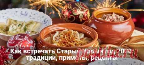 Как встречать Старый Новый год 2020: традиции, приметы, рецепты Как встречать Старый Новый год 2020: традиции, приметы, рецепты. Что приготовить на стол. Рецепты вареников с сюрпризами. Гадание на Старый Новый год