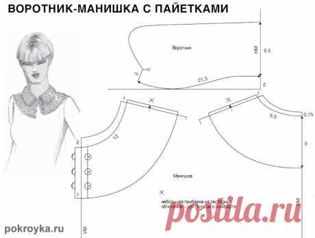 шьем съемные воротнички: 4 тыс изображений найдено в Яндекс.Картинках