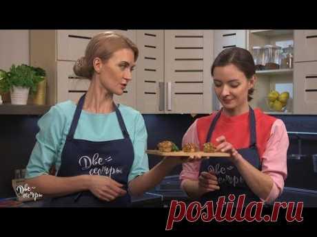 Две сестры. Пирожки и кексы