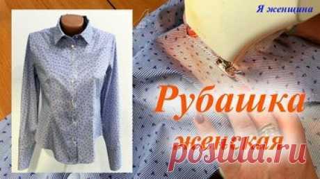 Рубашечный крой. Моделирование женской рубашки или платья рубашки — Смотреть в Эфире