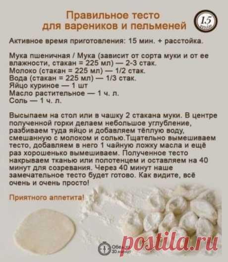 Идеальное тесто для вареников и пельменей