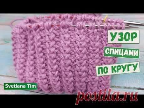 Очень Простой Узор спицами для Вязания Шапки по кругу / Узоры для кругового вязания № 636