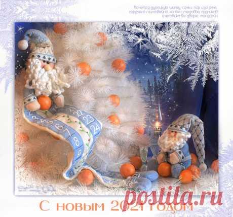 Новогодняя (ностальгическая) ~ Плэйкасты ~ Beesona.Ru