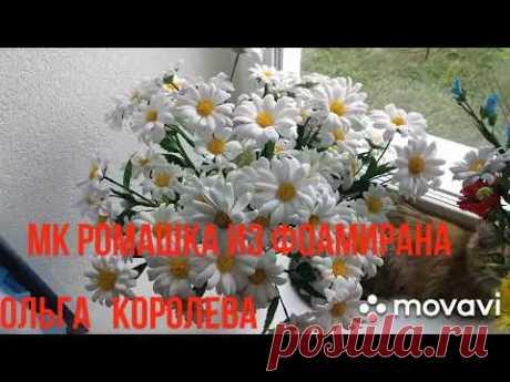 МК Ромашка из фоамирана