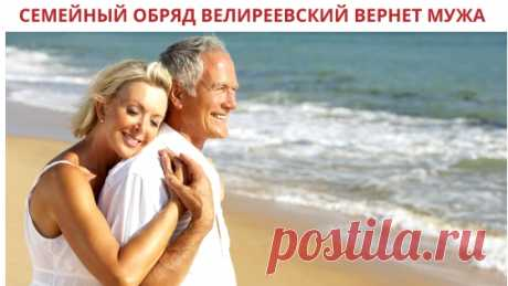 Семейный обряд Велиреевский на возврат мужа - Как вернуть мужа