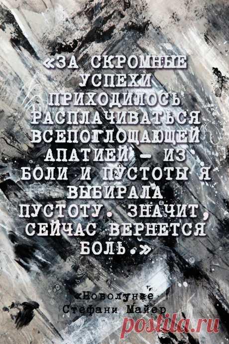 Новолуние - Стефани Майер #Цитаты #Сумерки