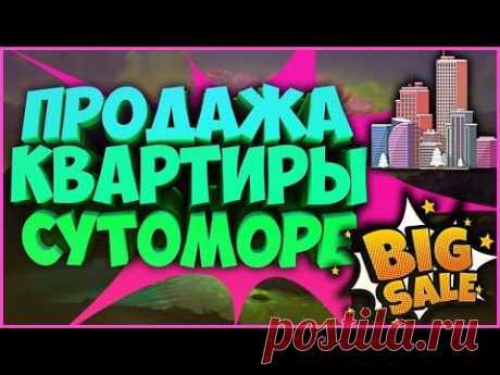 Черногория. Продажа Квартиры в Сутоморе. 24 05 2020 - YouTube