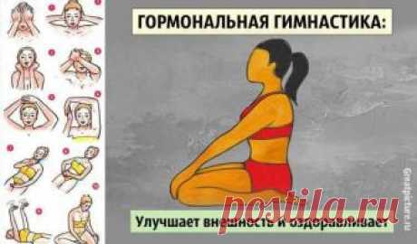 Гормональная гимнастика: улучшает внешность и оздоравливает   Гормональная гимнастика: улучшает внешность и оздоравливает. Эту гимнастику практиковали для своего оздоровления только тибетские монахи. Регулярные занятия помогут заметно улучшить память, избавить…