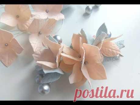 Простые цветы Гортензия из фоамирана Заколка