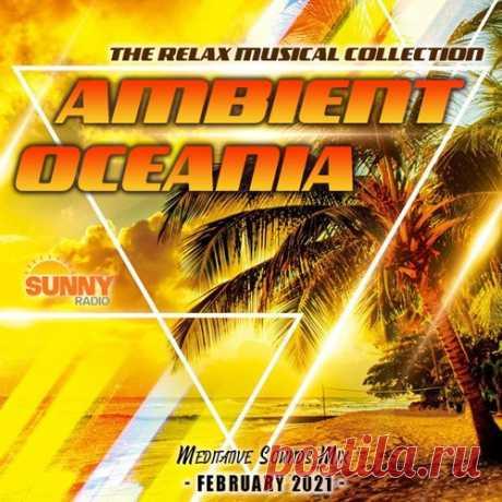 Ambient Oceania (2021) Mp3 Окунитесь в мир мягкой, нежной и светлой музыки. Удивительное сочетание спокойных мелодий и позитивного ритма создаст для вас волшебную романтическую атмосферу и прекрасное настроение. Прикоснитесь к лучшим мировым образцам инструментальной музыки и почувствуйте, как становитесь добрее и