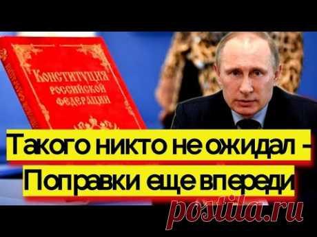Вот это поворот - ПОПРАВКИ в Конституцию - Кремль очень торопится! - новости