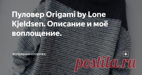 Пуловер Origami by Lone Kjeldsen. Описание и моё воплощение.  Хочу поделится описанием очень интересного пуловера и своим воплощением данной модели. Давно у меня зрела идея связать эту модель. Модель оверсайз, как на мой взгляд универсальная, подойдёт как женщинам так и мужчинам.