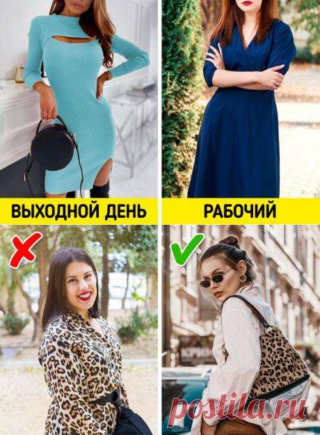 10 предметов гардероба, которые культурный человек не наденет на работу   Всегда в форме!