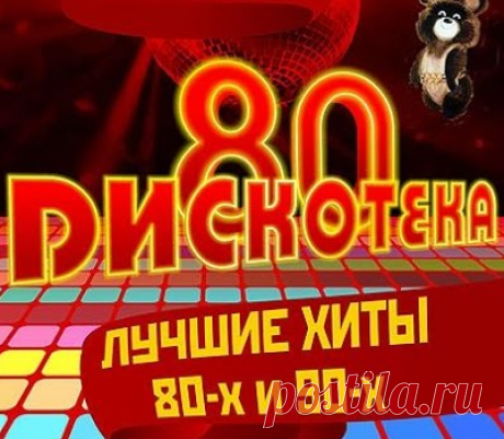 Russian disco of the 80-90th. Video clips of the USSR. Collection (2015) Part 1
