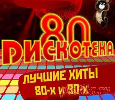 Русская дискотека 80-90-х. Видеоклипы СССР. Сборник (2015) Часть 1