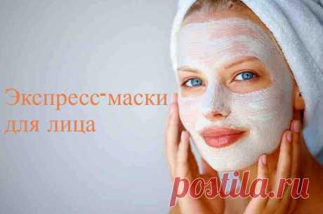 Экспресс-маски для лица