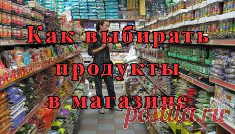 Леди Красота | Как выбрать продукты в магазине? Когда вы заходите в продуктовый магазин, что вы чувствуете? «Голова идет кругом», «хочется сбежать» — таковы типичные ответы. Тысячи товаров на распродаже, меняющиеся упаковки с массой информации…
