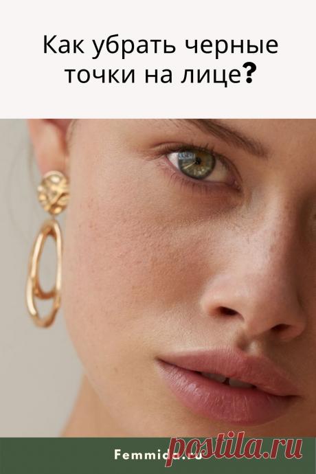 Как убрать черные точки на лице?