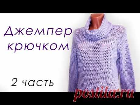 ДЖЕМПЕР КРЮЧКОМ с широким воротом (2 часть)