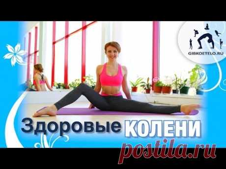 Оздоровление и Укрепление КОЛЕННЫХ СУСТАВОВ / Суставная гимнастика