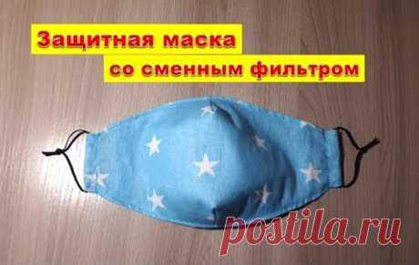 Защитная маска с фильтром (Шитье и крой) – Журнал Вдохновение Рукодельницы