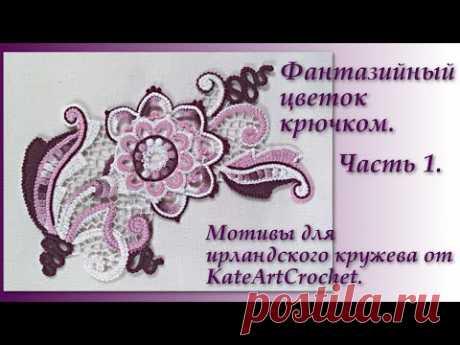 Фантазийный цветок для ирландского кружева - мастер-класс. Часть1. Irish Crochet. Crochet Flower.