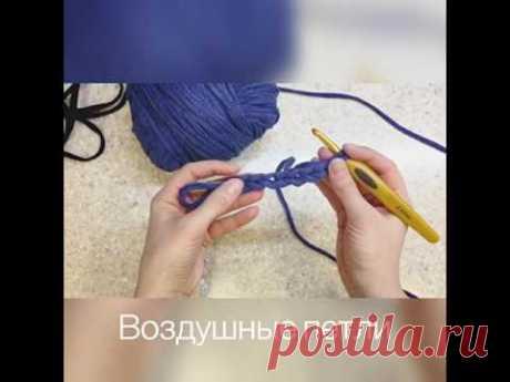 Учимся вязать легко и просто. Видеоурок 1: воздушные петли - Ярмарка Мастеров - ручная работа, handmade
