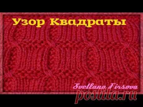 Узор спицами Квадраты Knitting Squares