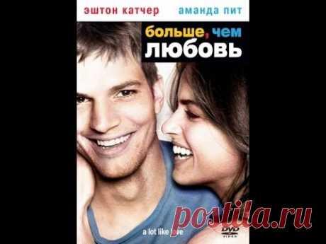 Больше чем любовь 2005 - YouTube