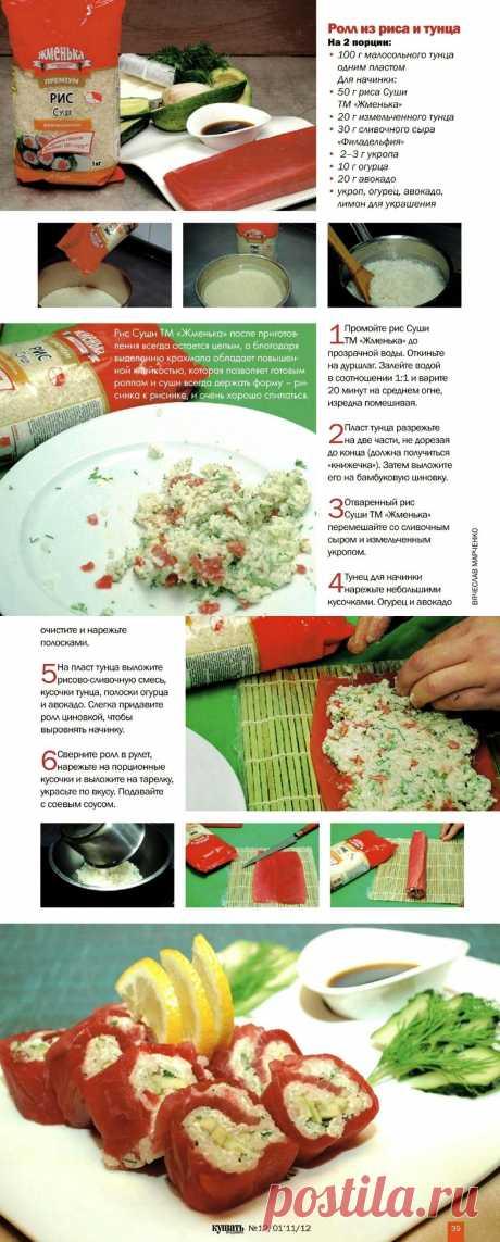 Ролл из риса и тунца