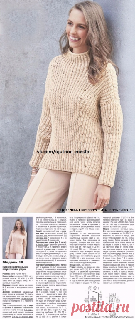 Пуловер полупатентным узором