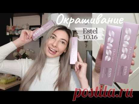 ESTEL 10.16 Окрашивание волос дома 🧴 Тонировка ЭСТЕЛЬ