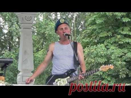 """Группа """"Баграм"""" - Память (И как же мне не вспоминать). День ВДВ-2016. Сумы - YouTube"""