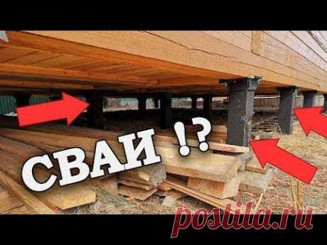СВАИ ЖБ ЧЕРЕЗ ГОД‼️❗  Смотреть перед строительством! Свайный фундамент⚠️