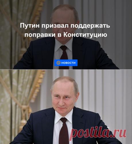 Путин призвал поддержать поправки в Конституцию - Новости Mail.ru