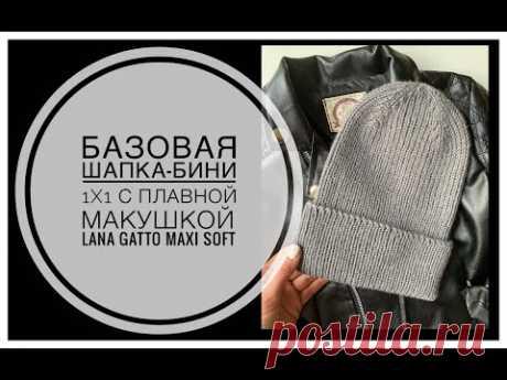 БАЗОВАЯ шапка-бини с плавной макушкой резинкой 1х1 из LANA GATTO MAXI SOFT
