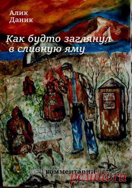 Заметка «Моя новая книга» автора Алик Данилов - Литературный сайт Fabulae