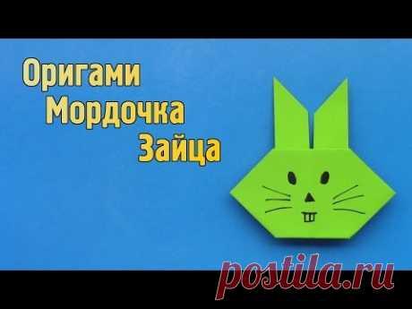 Как сделать мордочку зайца из бумаги своими руками (Оригами для детей)