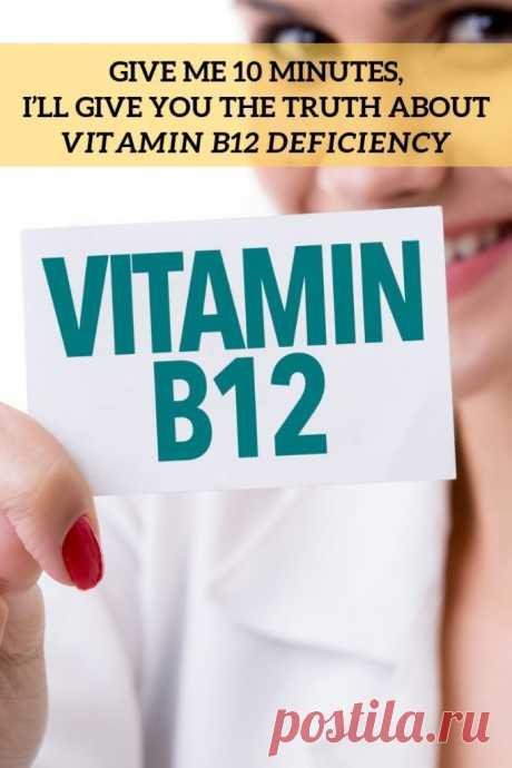 Дайте мне 10 минут, я дам вам правду о дефиците витамина В12-абсолютно здоровый