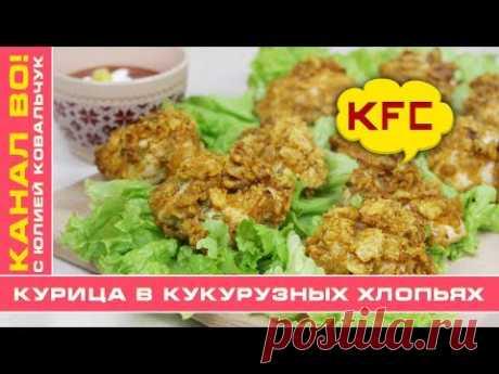 Курица в Кукурузных Хлопьях в Духовке (Наггетсы как в KFC) | Chicken in Corn Flakes (KFC Nuggets) - YouTube