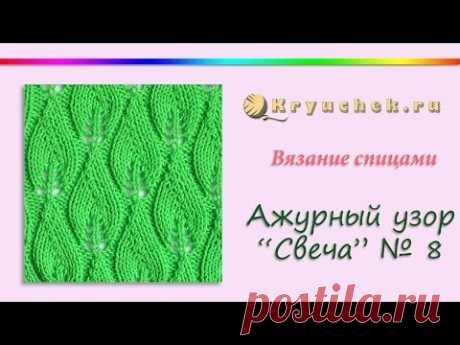 "Ажурный узор ""Свеча"" спицами - YouTube"