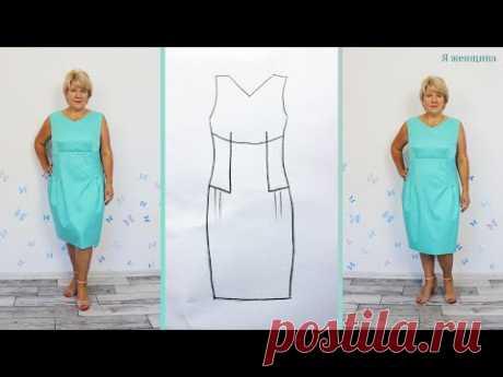 Моделирование платья. Подрезное под грудью, с отрезными бочками и защипами по линии бедра