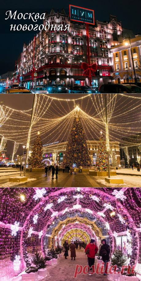 Новогодняя Москва 2019   ФОТО НОВОСТИ