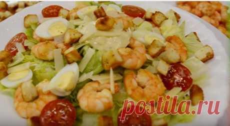 Салаты цезарь с креветками — Новогодние классические рецепты и соус для салата цезарь - Женские советы
