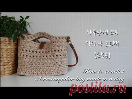 [ENG](코바늘가방)하루만에 뜨는 직사각 토트백(초보용)/How to crochet a rectangular bag made in a day(for beginner)