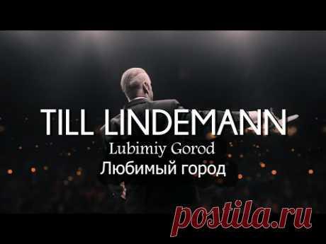 Till Lindemann - Любимый город (Lyrics/Sub Español)
