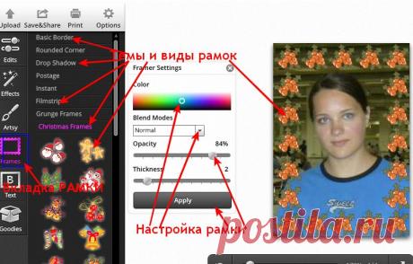 Сайт, где можно полностью отредактировать фото, убрать все дефекты, обрезать, сделать коллаж